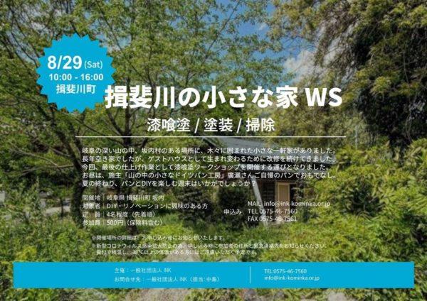 揖斐川の小さな家 漆喰塗WS